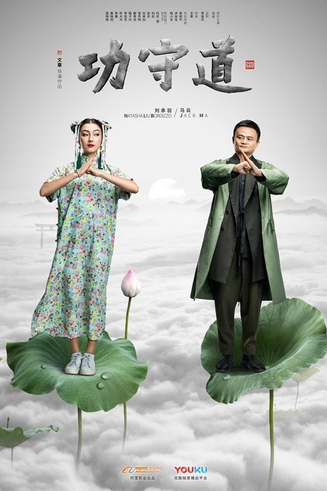 Bóng hồng trong phim của Jack Ma từng giao chiến với Ngô Thanh Vân - 1