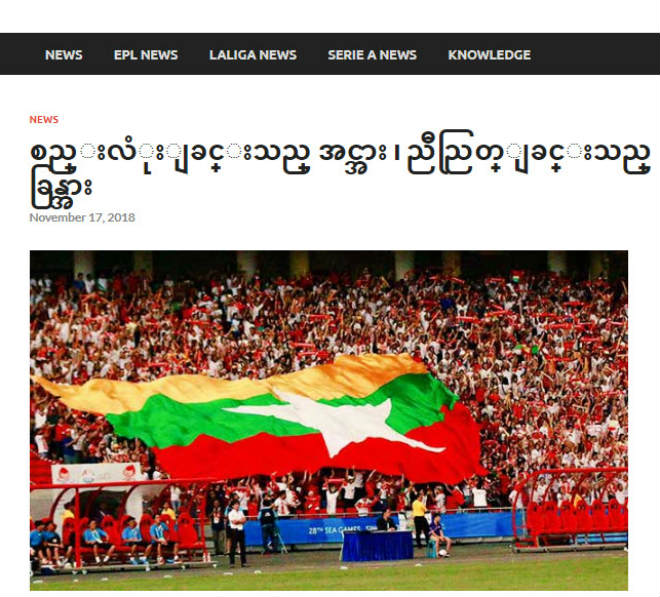 AFF Cup 18/11: media Myanmar wants to cover Thuwunna stadium - 1