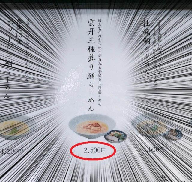 Khám phá bên trong bát mì có giá năm trăm nghìn đồng tại Nhật Bản - 1