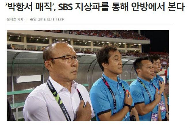 """""""Ma thuật"""" Park Hang Seo & ĐT Việt Nam giúp kênh Hàn Quốc lập siêu kỷ lục - 1"""