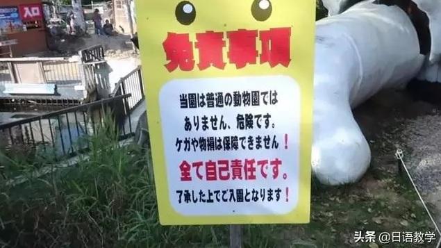 Sở thú nguy hiểm nhất nước Nhật, muốn vào phải ký bản cam kết - 1