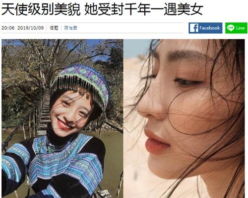Cô gái Việt được báo Trung ca ngợi là vẻ đẹp ngàn năm có một - 1