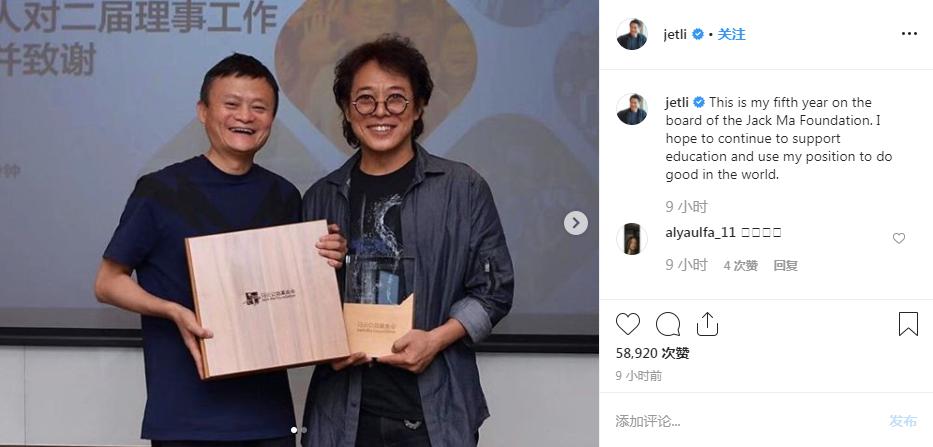 Lý Liên Kiệt trẻ trung bất ngờ khi xuất hiện bên tỷ phú Jack Ma - 1