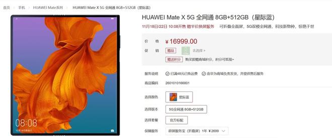 """Huawei Mate X 5G bán """"chạy"""" không kém Galaxy Fold - 1"""
