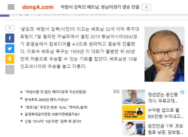 """Báo Hàn sục sôi vì U22 Việt Nam: Chờ """"ma thuật Park Hang Seo"""" giải hạn 60 năm - 1"""
