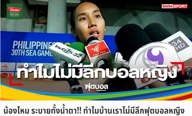 ĐT nữ Việt Nam ẵm HCV SEA Games: Báo Thái cay cú, chọn ai để trút giận? - 1