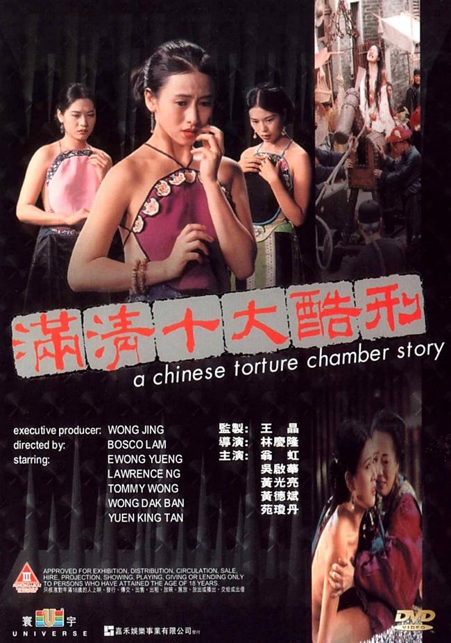 Mãn Thanh thập đại khốc hình/ A Chinese Torture Chamber Story 1994 là bộ phim 18+ với sự góp mặt của dàn diễn viên nổi tiếng của Hồng Kông như Từ Cẩm Giang, Ngô Khải Hoa, Ông Hồng... phim do Vương Tinh làm đạo diễn.