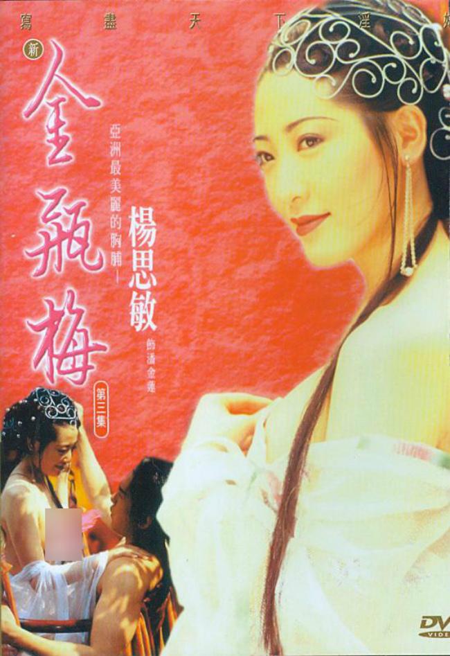 Kim Bình Mai là một trong những series phim 18+ có nhiều phiên bản nhất sau Nhục bồ đoàn. Bản năm 1995 do Đài Loan và Hong Kong hợp tác sản xuất bao gồm 5 tập phim, mỗi tập có thời lượng 90 phút là một trong những phần kinh điển nhất tới nay. Phim có sự tham gia của dàn diễn viên nổi tiếng như Dương Tư Mẫn, Đan Lập Văn, Diệp Tiên Nhi, Thái Mĩ Ưu, Cố Quán Trung, Lâm Quốc Ấn...