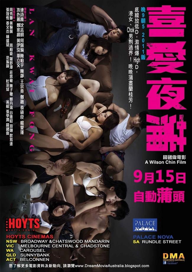 Lan Quế Phường (Lan Kwai Fong) là loạt phim 18+ nổi tiếng của Hong Kong. Phim gồm 3 phần được sản xuất và công chiếu năm 2011, 2012 và 2013. Đây được coi như series phim nóng thời kỳ phim ảnh Hong Kong bão hòa. Tới nay, dòng phim 18+ ngập tràn cảnh nóng dường như đã thất thế.