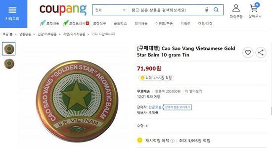"""Sản phẩm """"quốc dân"""" Cao Sao Vàng: Ở Việt Nam rẻ như cho, ra nước ngoài đắt gấp 50 lần - 1"""